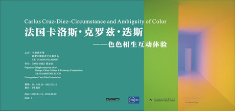 Carlos Cruz-Diez. Circumstance and Ambiguity of Color