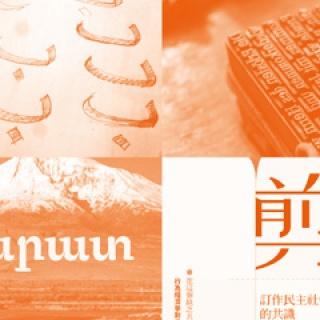 Jornadas escritura y tipografía