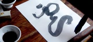 Nube. Caligrafía en estilo cursivo. Emblema de la ??, kumojima o Isla Nube del tratado de jardines Sakuteiki.