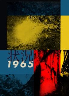 Ryuichi Kaneko. Conditions, 1965, cover — Cortesía de la Fundació Per Amor a l'Art