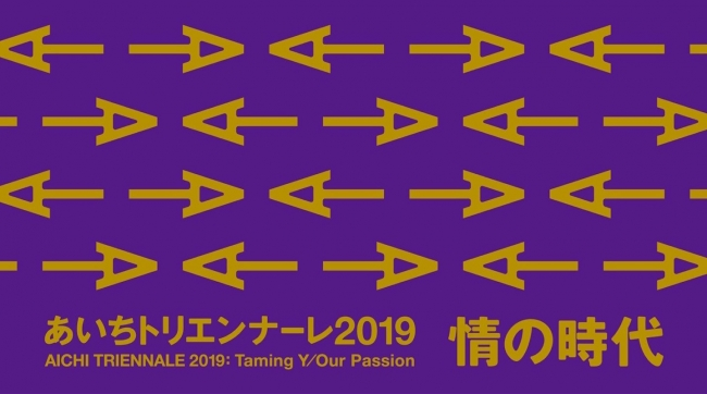 Aichi Triennale 2019