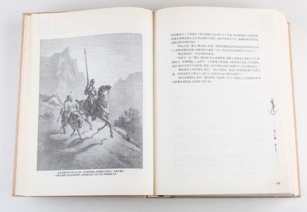 Grabado de Gustave Doré utilizado para la traducción china de Dong Yansheng. Wuhan, Editorial Chang Jiang Wen Yi, 2006. Foto: Instituto Cervantes (Juanjo del Río)
