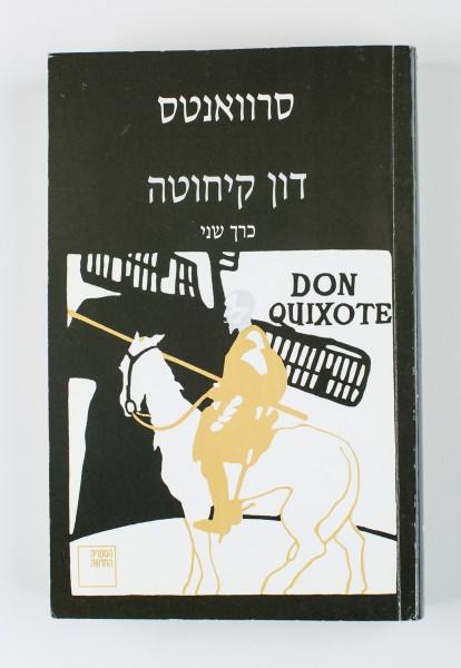 [Don Quijote de la Mancha], traducción al hebreo. Traductores: Beatrice Skravisky- Landau y Luis Landau [texto], y Tal Nitzan Keren [poemas]. Israel, Hakibutz Hameiujad, 2004. Foto: Instituto Cervantes (Juanjo del Río)