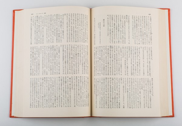[Don Quijote de la Mancha], edición japonesa traducida por Yoshi Aida, Tokio, Chikuma Shobo, 1969-1970. Foto: Instituto Cervantes (Juanjo del Río)