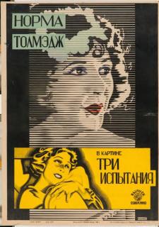 ALEKSANDR NAUMOV, Cartel para la película «Las tres pruebas», 1926. Cromolitografía, papel. 100,6 x 71 — Cortesía de Museos de Málaga