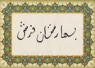 Tere Recarens. Baharestan Carpet – Cortesía de la Galerie Anne Barrault