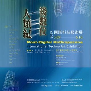 Post-Digital Anthropocene - International Techno Art Exhibition