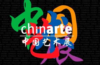 Afiche expo Chinarte © Eduardo Tang