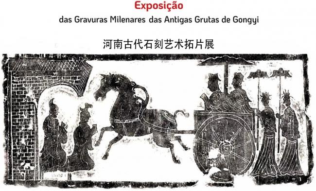 Exposição das Gravuras Milenares das Antigas Grutas de Gongyi