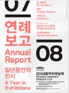 VII Bienal de Gwangju
