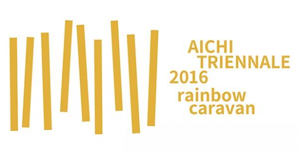 Aichi Triennale 2016