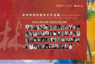 """""""Lin Lechen and his friends works exhibition"""""""