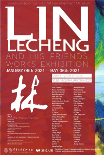 """Lin Lechen and his friends works exhibition"""