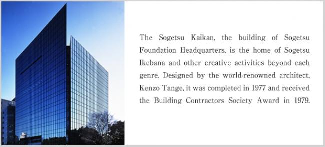 Cortesía de la Sogetsu Foundation